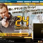 『24 -TWENTY FOUR-』ファイナル・シーズン やっぱおもしれー