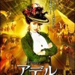 【DVD】アデル/ファラオと復活の秘薬-これは面白(^◇^)