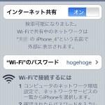 iPhone4でテザリング設定?(笑)