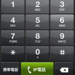 050 plus iPhoneでIP電話!キタ━━(゜∀゜)━━ッ!!