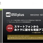 Android版050 plus サービス開始!