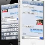 iOS5からあるiMessageっていいな