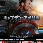 キャプテン・アメリカ 最後に・・・!!?