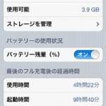 iPhone4バッテリーが急に長持ちになった!偶然の発見
