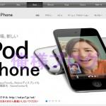 iPod touch を電話として使えるのはやっぱSugeeな