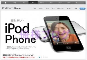 iPod Phone