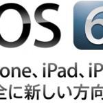 iOS 6 秋 楽しみだな~