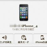 iPhone iCloudで 盗難や紛失防止 これ最高だな!