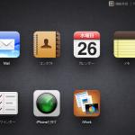 iPhoneの連絡先 追加や編集はiCloudで超便利だ!
