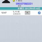 Acrobits Softphone 通話録音機能