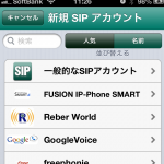 Acrobits softphone 新規SIPアカウント