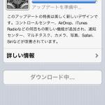 iOS7に即対応出来なかったのね~050 plus やっぱり(笑)
