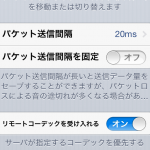 FUSION IP-Phone SMART通話音質良くなった(^○^)