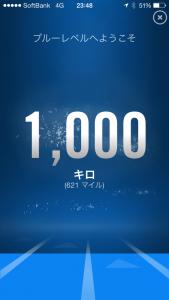 Nike+1000km達成