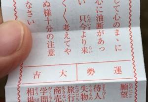 2015年 おみくじ